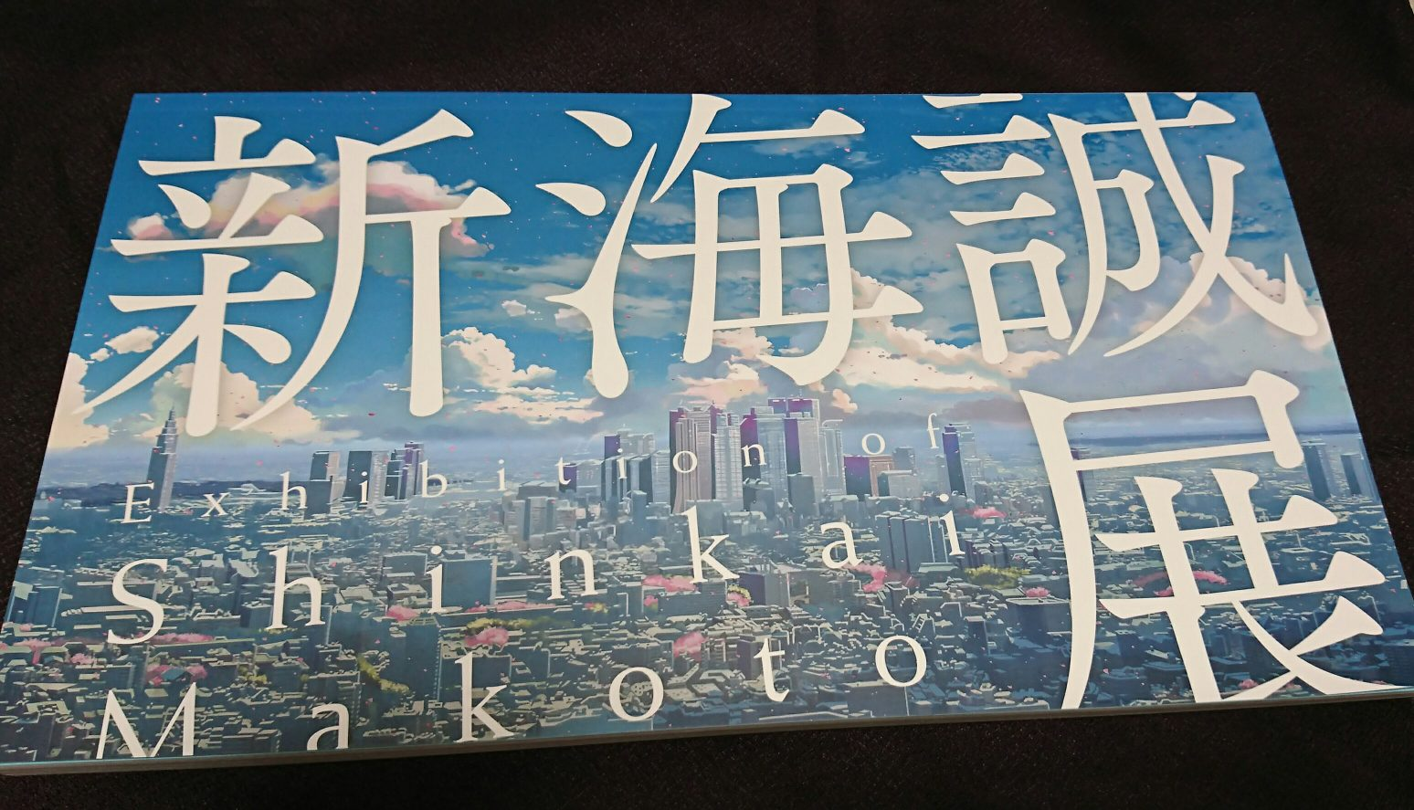 illustrated book_The exhibition of Makoto Shinkai