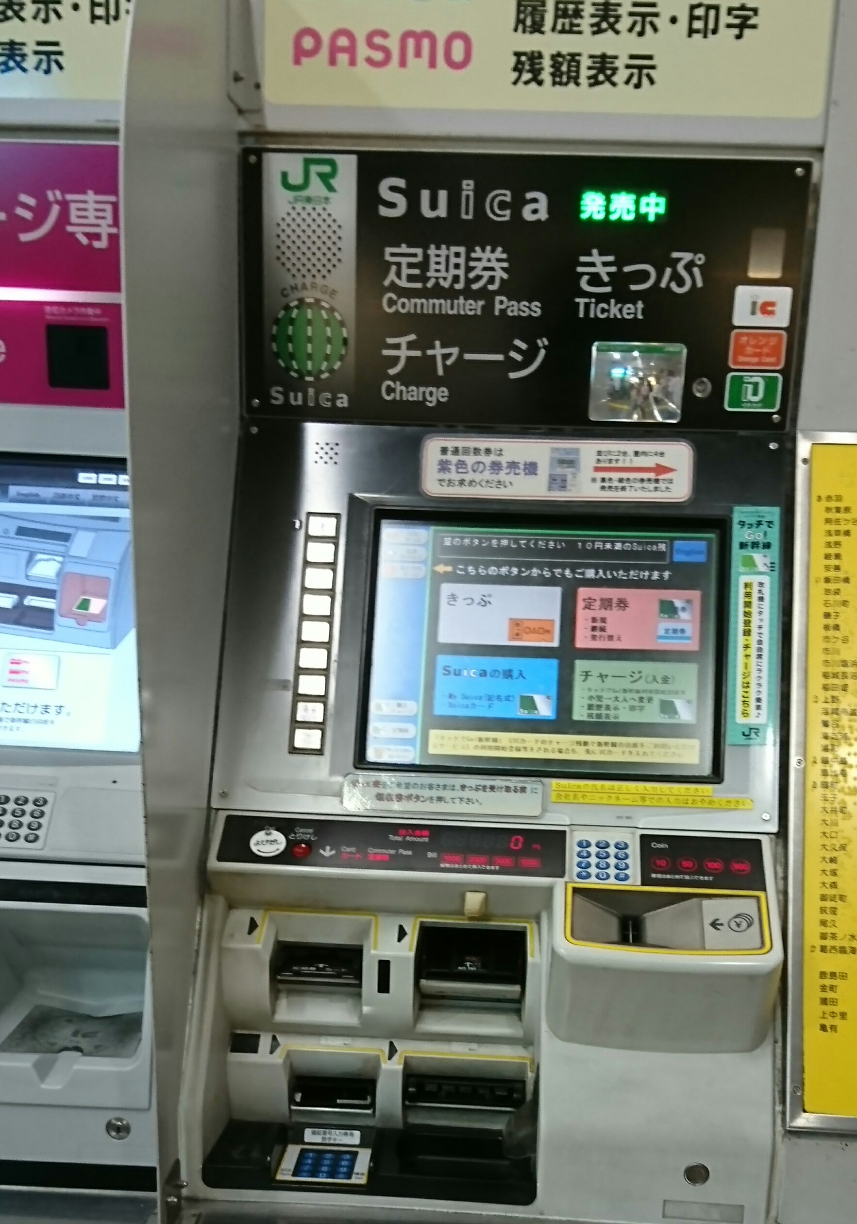 This is a ticket vending machine at a station in Tokyo.