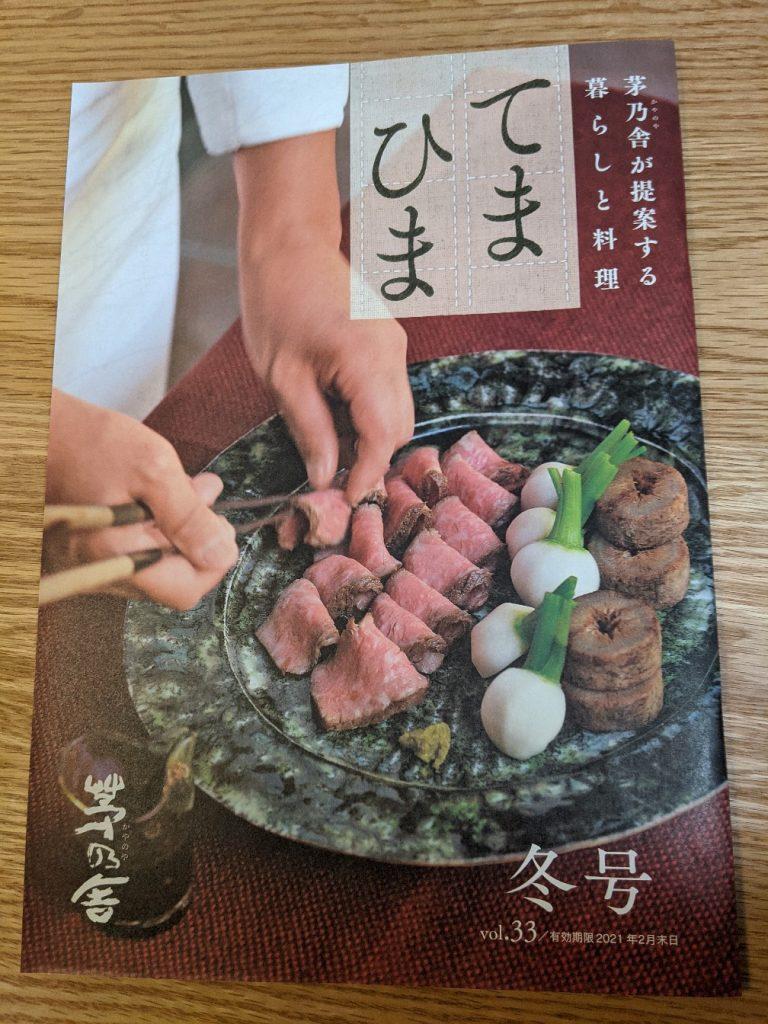 The pamphlet of kayanoya products