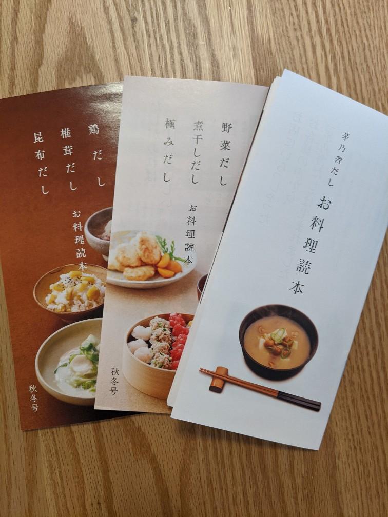 The recipe book of Kayanoya dashi