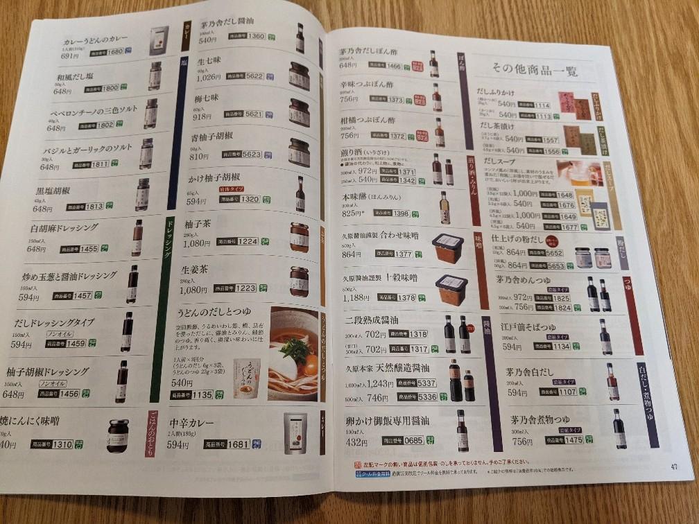 Kayanoya products