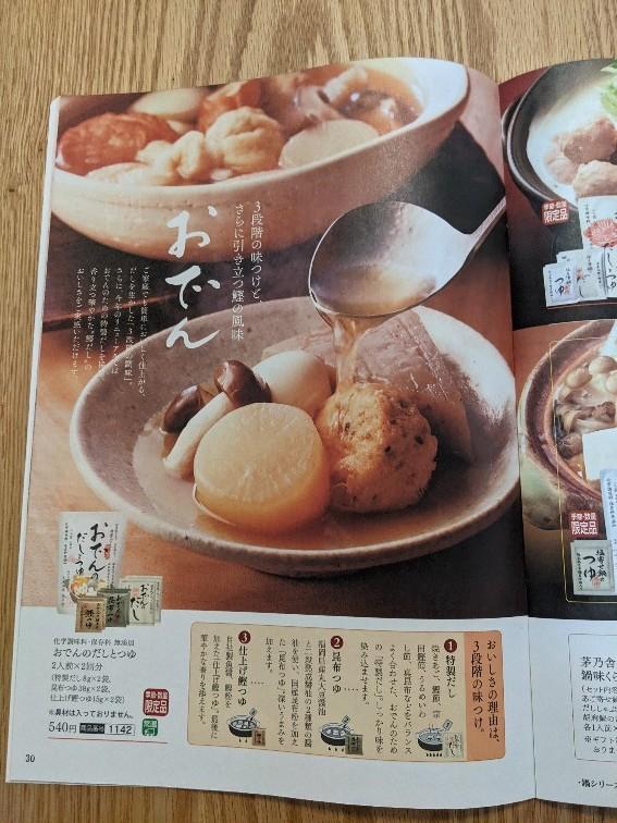Kayanoya's oden